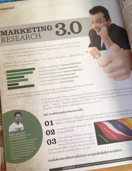 Marketing research 3.0
