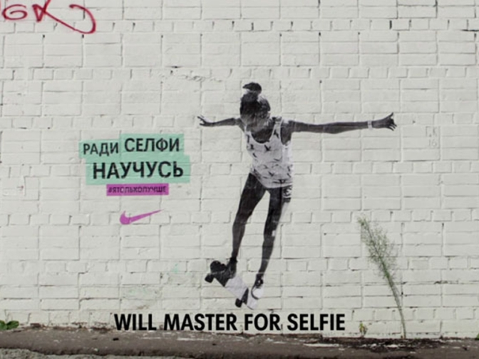 nike-betterforit-moscow