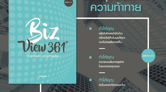 BizView 361
